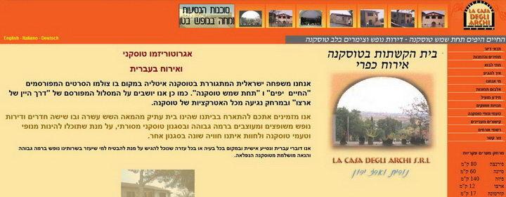אגרוטוריזמו טוסקני - אירוח בעברית