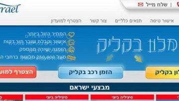 isramisrael.co.il