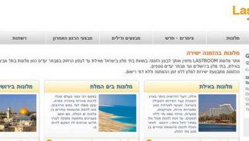 מלונות בישראל Lastroom