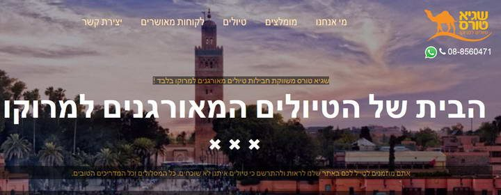 שגיא טורס - טיולים למרוקו
